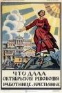 Soviet Propaganda Poster women
