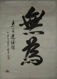 wu wei caligraphy