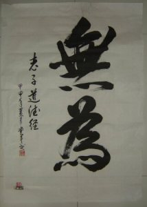 wu wei caligraphy