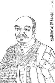 Fayan Chan master