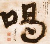 katsu zen shout caligraphy